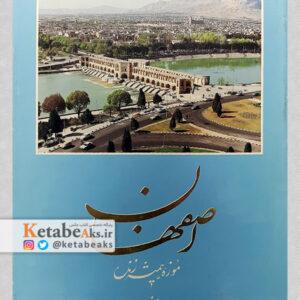 اصفهان، موزه همیشه زنده