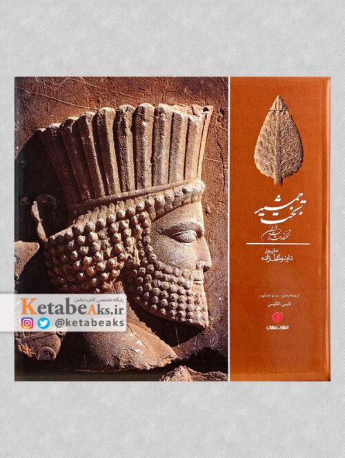 تخت جمشید تختگاه شاهان ایران / داود وکیل زاده /1387