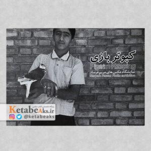 کبوتر بازی / نمایشگاه عکس های مریم فرساد /1390