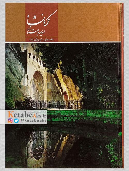 کرمانشاه، دیار باستان/ داود وکیل زاده/ 1387