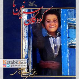 کودکان سرزمین ما پنجمین جشنواره عکس کودک /1387
