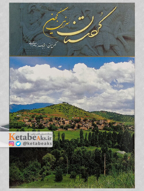 کردستان سرزمین کهن / مجید فرزادمهر آرانی