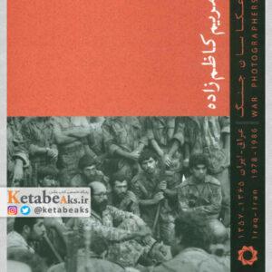 عکاسان جنگ/ مریم کاظم زاده (قطع کوچک)/ 1396