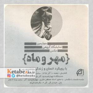 مهر و ماه / چهارمین نمایشگاه عکس /1396