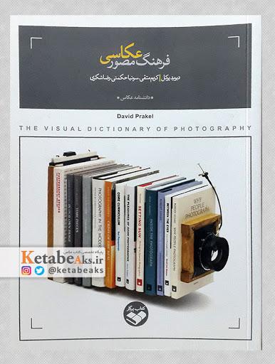 فرهنگ مصور عکاسی /دیوید پرگل/ مترجم: کریم متقی /1397