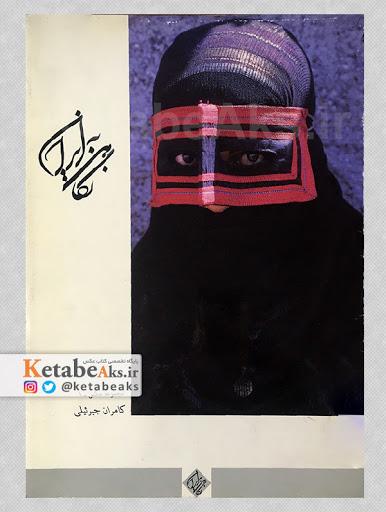 ایران نگاهی کوتاه/ آثار و ابنیه، مردم و مشاغل/ 1377