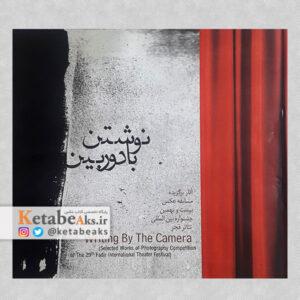 نوشتن با دوربین / 29مین جشنواره بین المللی تئاتر فجر/1389