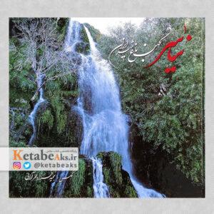 نیاسر کهن باغ شهیر ایران /مجید فرزادمهر آرانی /1388