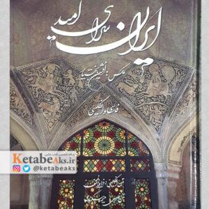 ایران سرای امید / افشین بختیار