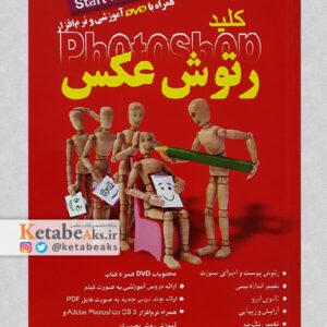 کلید رتوش عکس در فتوشاپ/ علی حیدری/ 1390