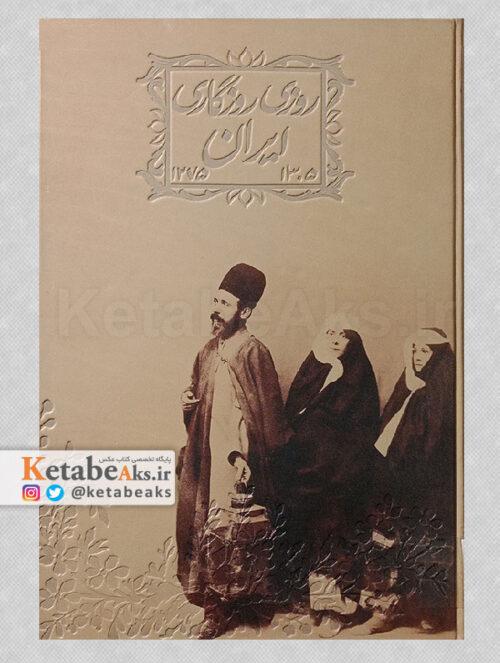 روزی روزگاری ایران /1275-1305