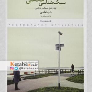 سبک شناسی عکاسی، تولد و تحول سبک در عکاسی/شیما عابدی