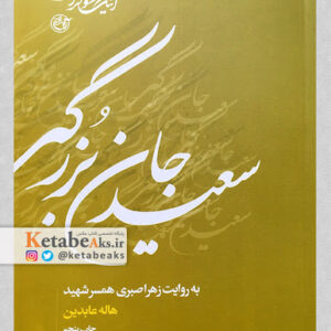 اینک شوکران / سعید جان بزرگی به روایت زهرا صبری/ 1398