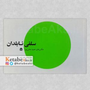 سلفی نابلدان / حمید جانی پور /1395