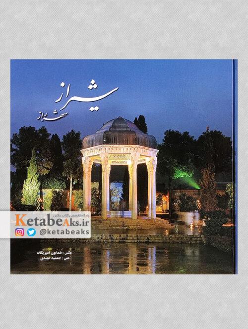 شیراز شهر راز / همایون امیریگانه /1387