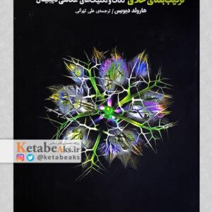 ترکیب بندی خلاق/ هارولد دیویس/ ت: علی تهرانی/ 1391