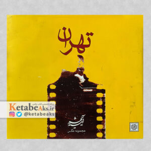 تهران آیینه شهر/ آثار عکاسان/ 1380