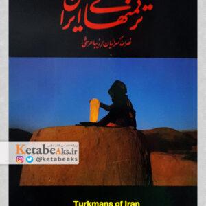 ترکمن های ایران/ نصرالله کسرائیان/ 1370