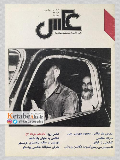 نشریه عکس شماره 3 سال دوم / مسعود امیرلویی