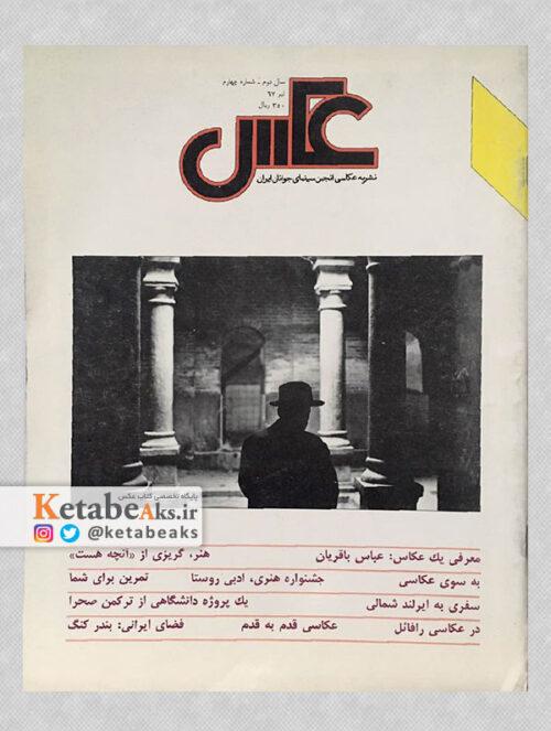 نشریه عکس شماره 4 سال دوم / مسعود امیرلویی