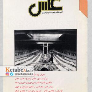 نشریه عکس شماره5 سال دوم / مسعود امیرلویی