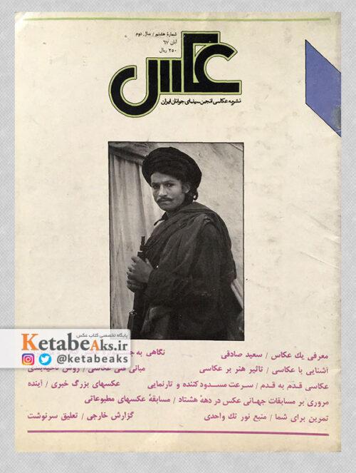 نشریه عکس شماره 8 سال دوم / مسعود امیرلویی