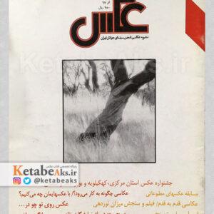 نشریه عکس شماره 9سال دوم / مسعود امیرلویی