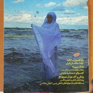 نشریه عکس 222 / مسعود امیرلویی