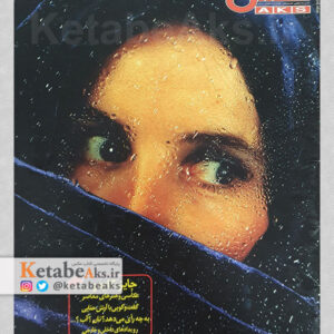 نشریه عکس 211 / مسعود امیرلویی