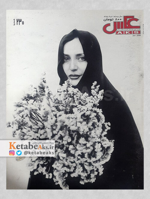 نشریه عکس 230 / مسعود امیرلویی