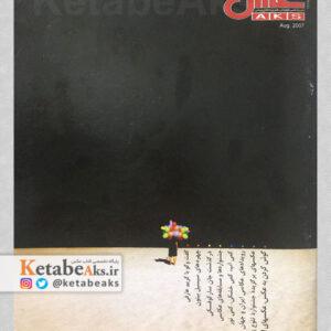 نشریه عکس شماره 244/ مسعود امیرلویی