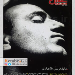 نشریه عکس 251 / مسعود امیرلویی