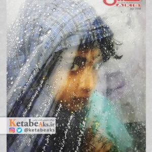 نشریه عکس 254 / مسعود امیرلویی