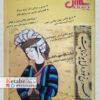 نشریه عکس 266 / مسعود امیرلویی