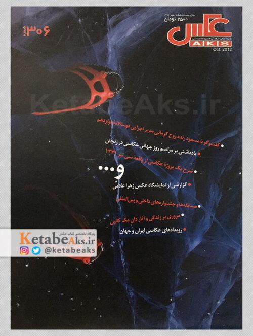 نشریه عکس 306 / مسعود امیرلویی