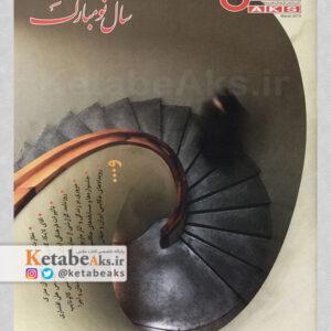 نشریه عکس 310 / مسعود امیرلویی