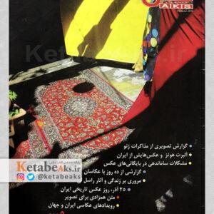 نشریه عکس 316 / مسعود امیرلویی