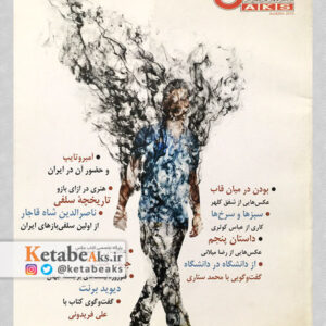 نشریه عکس 325 / مسعود امیرلویی