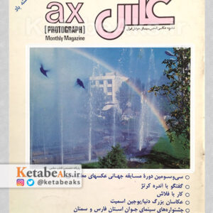 نشریه عکس 47 / مسعود امیرلویی