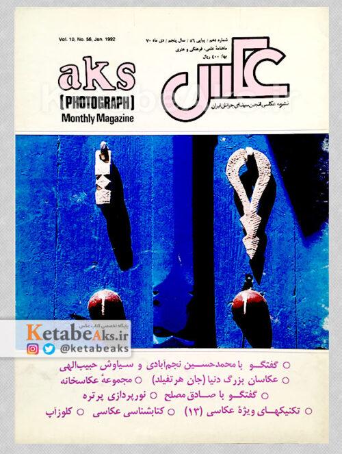 نشریه عکس 56 / مسعود امیرلویی