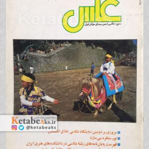 نشریه عکس 75 / مسعود امیرلویی