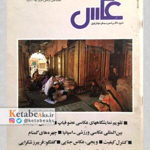 نشریه عکس 77 / مسعود امیرلویی