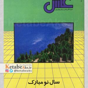 نشریه عکس 83 / مسعود امیرلویی