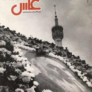 نشریه عکس 85 / مسعود امیرلویی