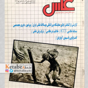نشریه عکس 89 / مسعود امیرلویی