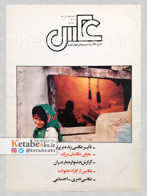 نشریه عکس 9 / مسعود امیرلویی