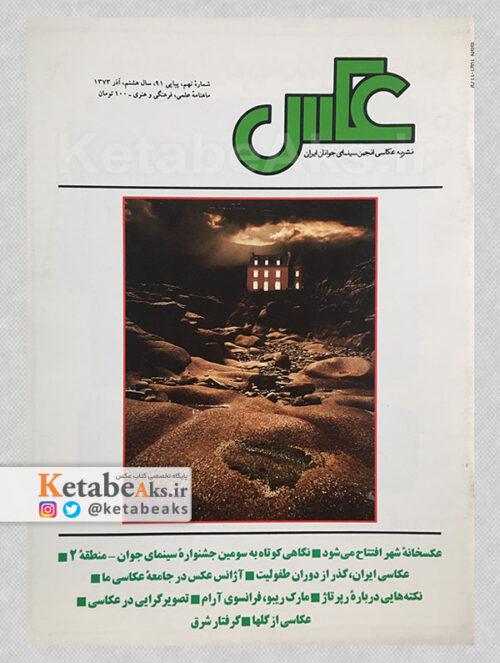 نشریه عکس 91 / مسعود امیرلویی