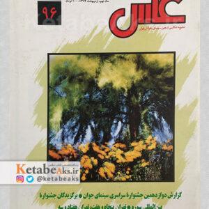 نشریه عکس 96 / مسعود امیرلویی