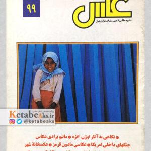 نشریه عکس 99 / مسعود امیرلویی