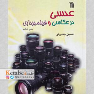 عدسی در عکاسی و فیلمبرداری / حسین جعفریان /1398